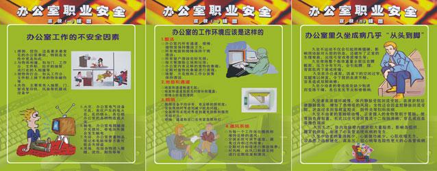 企业宣传标语 车间标语 安全月生产挂图 消防挂图图片
