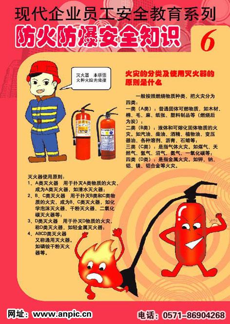 二年级消防安全教育囹�._安全教育-防火防爆安全知识