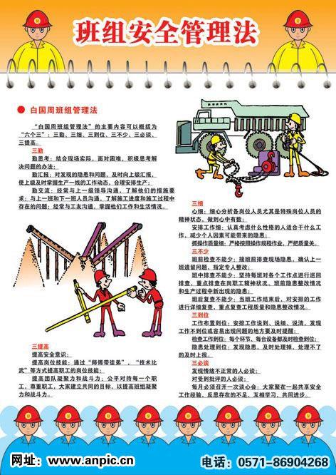 生产环境的宣传栏里,政府单位公告栏,班组车间看板,班组员工培