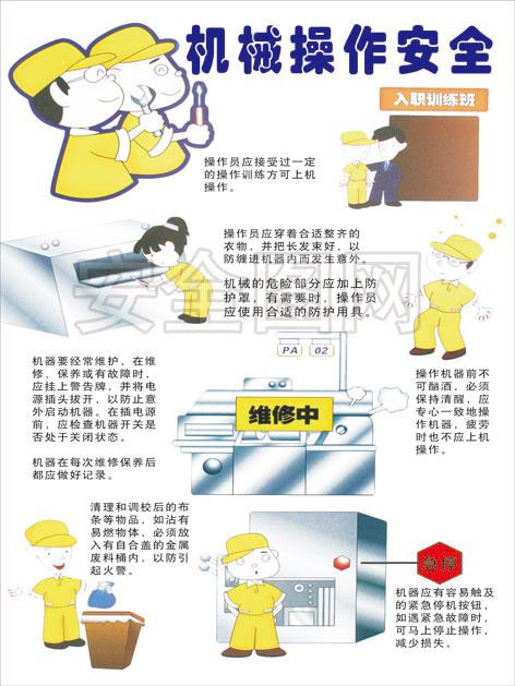 企业安全生产管理知识