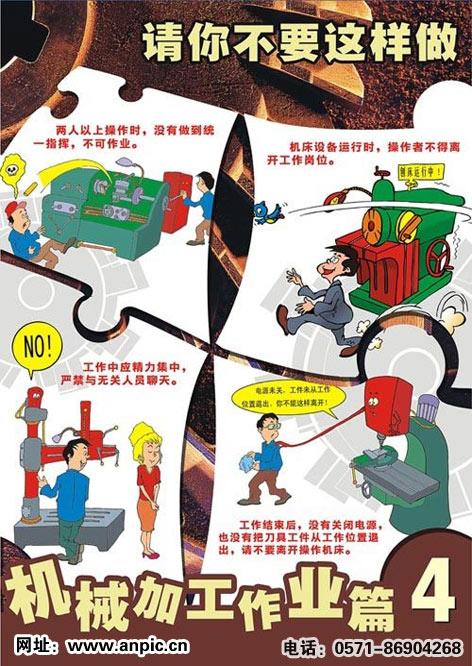 车间看板_机械加工作业安全生产挂图-安全图网