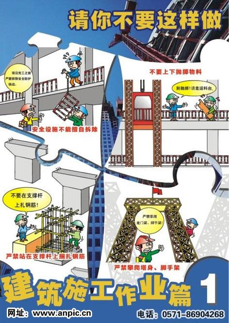 建筑工地安全标语横幅 建筑工地质量标语横幅 建筑工地安