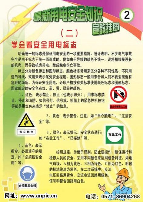 工地安全用电宣传标语,安全用电常识宣传 ppt,用电安全宣传图片,